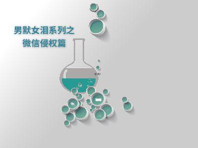 微信侵权篇 幻灯片制作软件