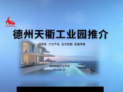 德州天衢工业园推介 幻灯片制作软件