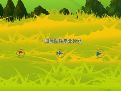 国际航线 幻灯片制作软件