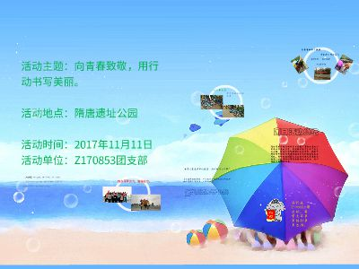 Z170853团支部1 幻灯片制作软件