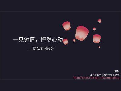 商品主圖設計-馮澤