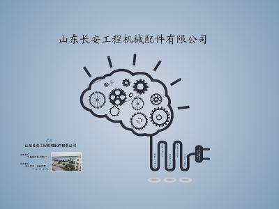 山东长安动态PPT 幻灯片制作软件