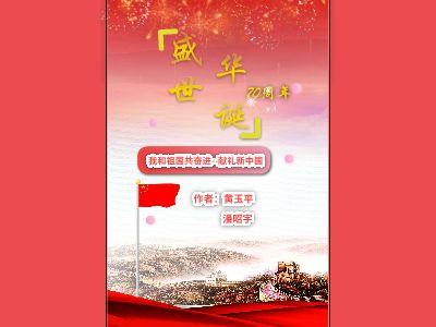 献礼新中国70周年华诞