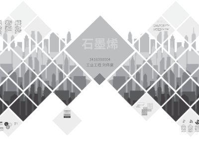 石墨烯 幻灯片制作软件