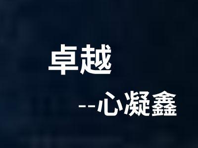 心凝鑫 幻灯片制作软件