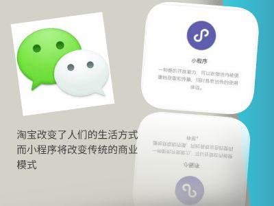 微信小程序产品宣传PPT 幻灯片制作软件