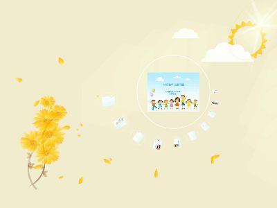 快乐童年 幻灯片制作软件