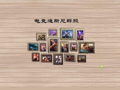 王者荣耀 幻灯片制作软件