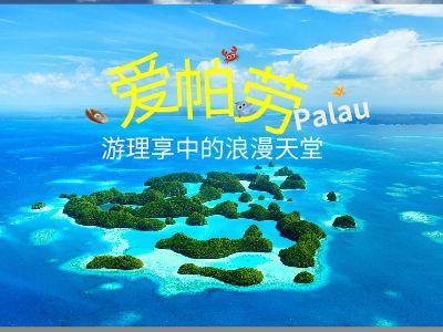 旅游 幻灯片制作软件