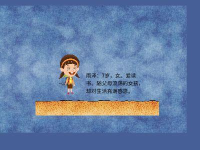 weijuben4 幻灯片制作软件