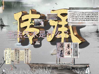 2019.02.18制 幻灯片制作软件