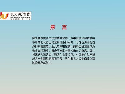 小区推广草案1 幻灯片制作软件
