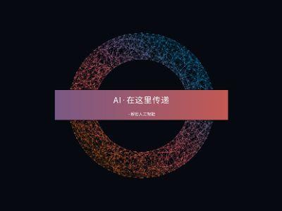 AI-v20 PPT制作软件