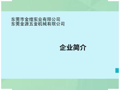 东莞市金煌实业有限公司简介