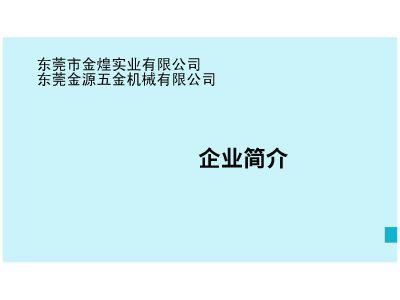 东莞金煌实业有限公司简介