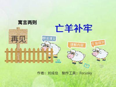 亡羊补牢课件 幻灯片制作软件