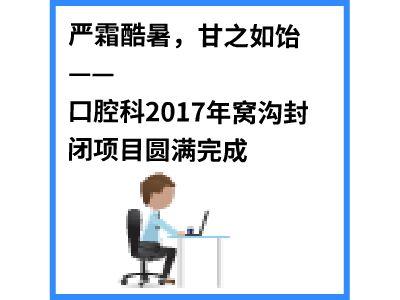 2017窝沟封闭