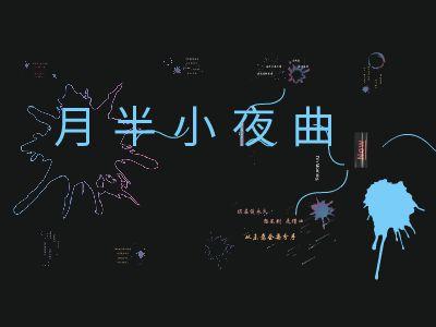 月半小夜曲 幻灯片制作软件
