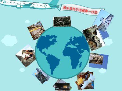 色尔古藏寨 幻灯片制作软件