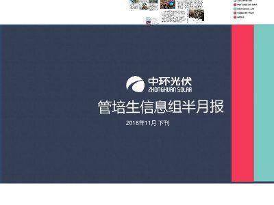2018年11月下刊 幻灯片制作软件