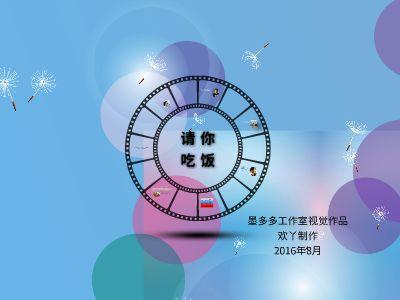 李雅琪升学宴邀请函 PPT制作软件