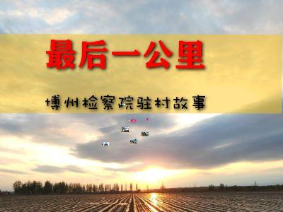 """2019年博州检察院""""访惠聚""""工作汇报 幻灯片制作软件"""