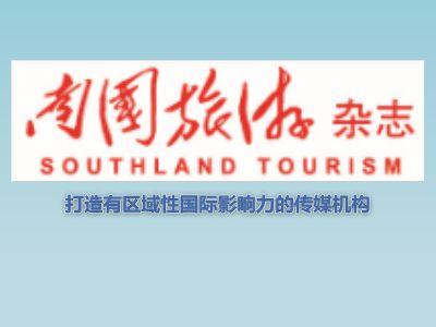 南国旅游宣传视频 幻灯片制作软件