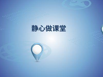 2018.1.24 交流分享 幻灯片制作软件