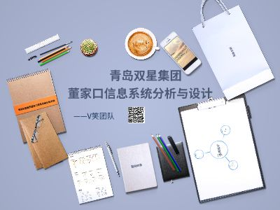 青岛双星集团董家口信息系统分析设计实践 幻灯片制作软件