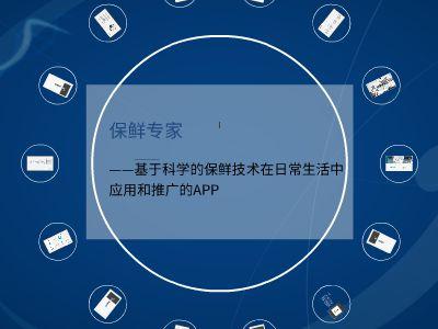 保鲜路演PPT 幻灯片制作软件