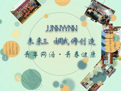 JNYN三周年总结 幻灯片制作软件