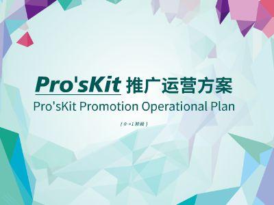 Pro'sKit 推广运营方案
