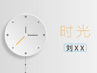 时间 幻灯片制作软件
