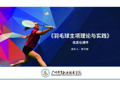 羽毛球正手发高远球技术 幻灯片制作软件
