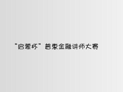防范电信诈骗唐静洁 幻灯片制作软件