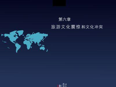 文化震惊-1 幻灯片制作软件