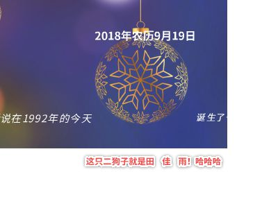二狗子生日快乐 幻灯片制作软件