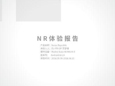 NR 体验报告