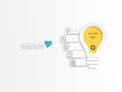 刘冬玲 幻灯片制作软件