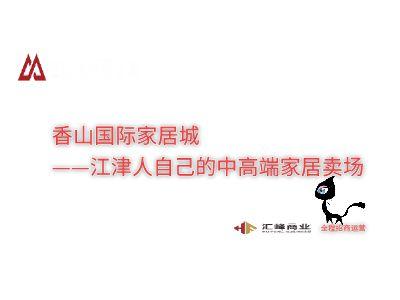 香山国际·一个问题两个方向三个核心 幻灯片制作软件
