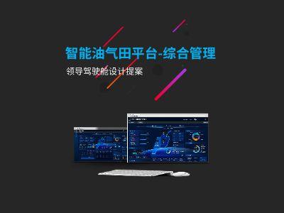 综合展示 幻灯片制作软件