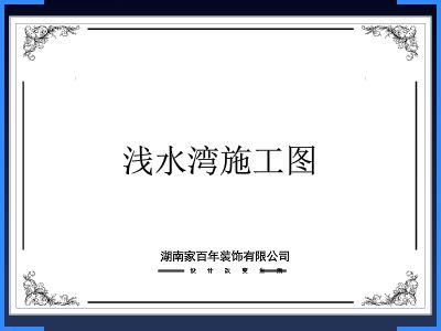 浅水湾 幻灯片制作软件