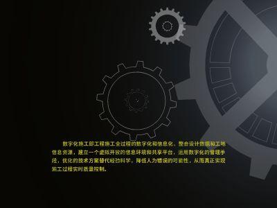 马代机场数字化施工微课11111.pptx 幻灯片制作软件