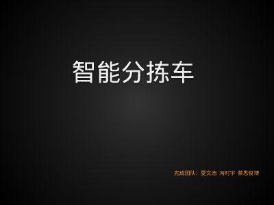 汇报3.0 幻灯片制作软件