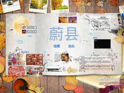 蔚縣文化遺產 幻燈片制作軟件