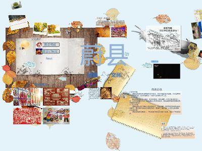 蔚县文化遗产2
