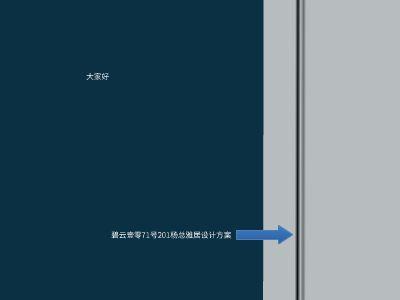 碧云壹零71号201方案 幻灯片制作软件