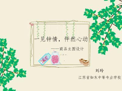 劉玲——商品主圖設計