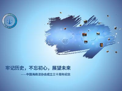 海协成立三十周年纪念活动