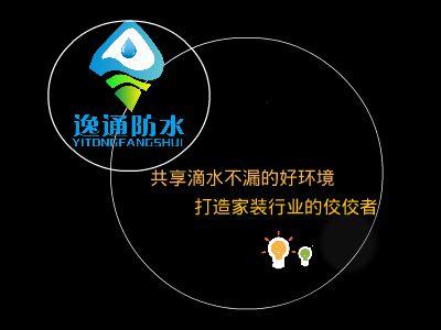 逸通防水科技有限公司 幻灯片制作软件